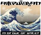 Amphibian. Mens Far East Series. Tsunami