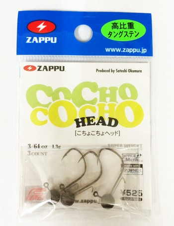 Cocho Cocho HEAD 3/64oz (1.3g) picture
