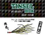 Tinsel Hook  Trailer Hook Size 1 Chartreuse