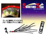 Shooting Star Brown