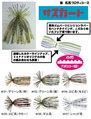 SasuSkirt #05 Craw Fish