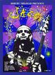JACO DVD: A Documentary Film