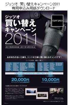 ジッツオ 買い替えキャンペーン2011 専用申込用紙