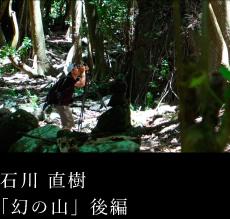 石川直樹 「幻の山」後編