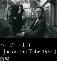 第三回 ハービー・山口「Joe on the Tube 1981」前編