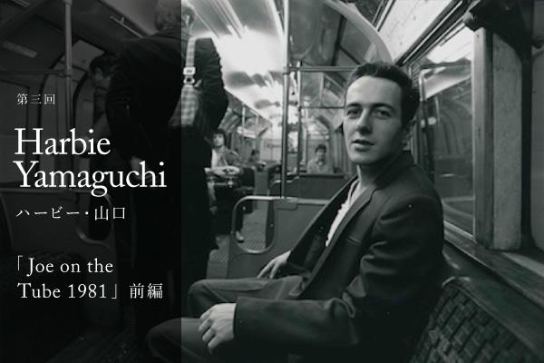 ハービー・山口 「Joe on the Tube 1981」前編