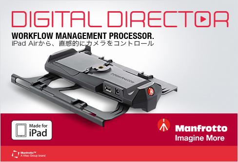マンフロット DIGITAL DIRECTOR