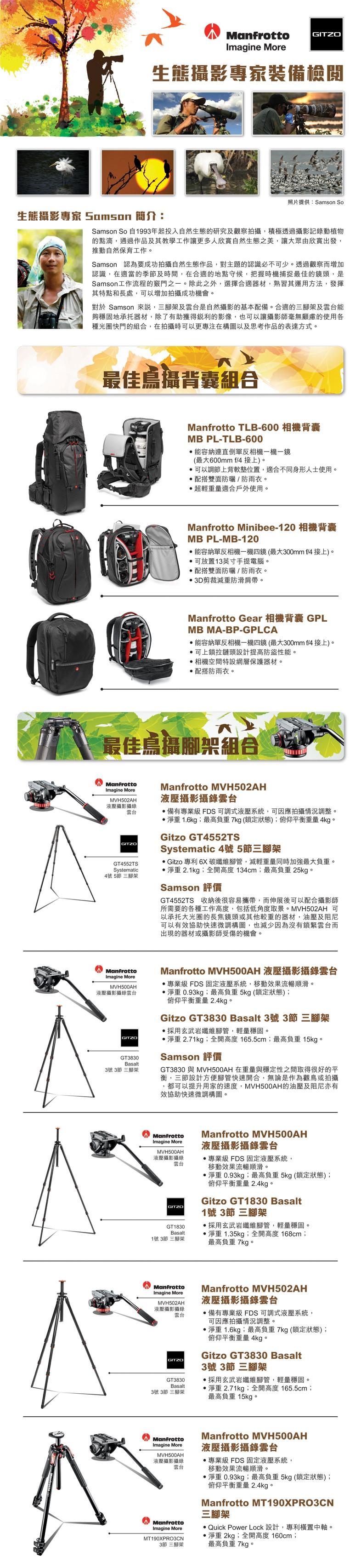 生態攝影專家裝備檢閱