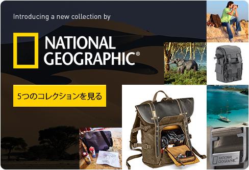 ナショナルジオグラフィックのバッグコレクション