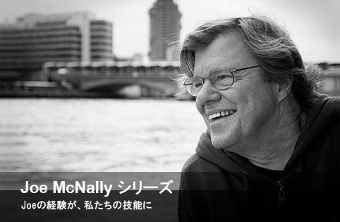 Lastolite Joe McNallyシリーズ