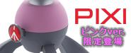 PIXI PINK 限定発売