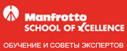 Manfrotto School of Xcellence