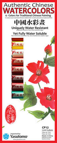 Chinese Watercolors 12 color set picture