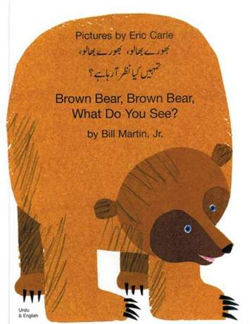 Livres multilingues Brown Bear Brown Bear - Arabe et anglais Image